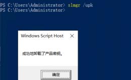 Winows Server 2019 激活教程