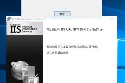 iis10安装URL Rewrite模块问题