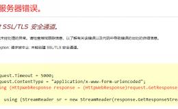 请求被中止: 未能创建 SSL/TLS 安全通道。