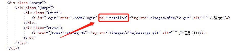 html a标签属性 rel=nofollow