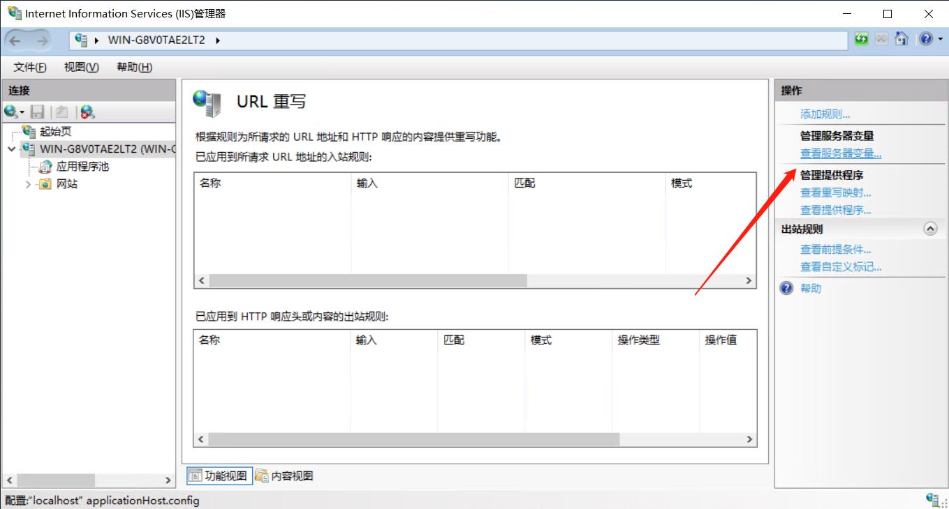 apache/nginx/iis反向代理发送Host域名